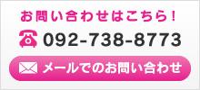お問い合わせはこちら! TEL:092-738-8773