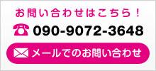 お問い合わせはこちら! TEL:090-9072-3648